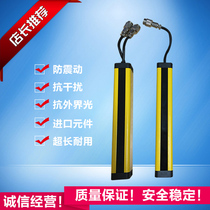 Safety light screen sensor photoelectric switch red oil press punch protector grating sensor special price 2468.