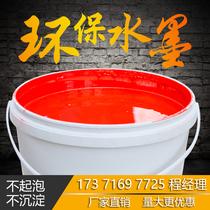Sanqing water-based ink Carton printing ink Plastic bag PE ink Flexible embossing gravure printing Water-based ink quick-drying