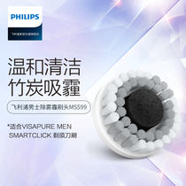 Philips Mens Cleansing beauty instrument replaces brush Head MS599 51 deep cleaning to grease to remove haze