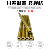 Physical Shop H62 Brass tube 59 Copper tube hollow tube precision thick wall tube 8 10 12 14 16 18 20 22