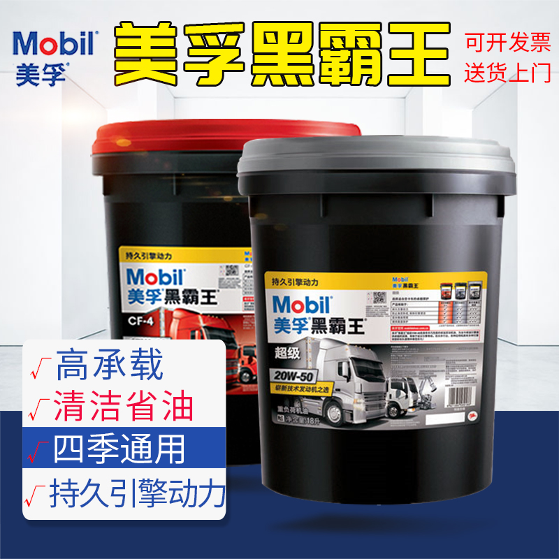 Mobil Super Black Overlord diesel oil 15W-40 automotive agricultural engine 20W-50 oil 18 liters