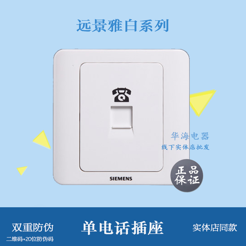 [The goods stop production and no stock]Siemens switch socket panel vision Ya white 86 a telephone wall socket panel