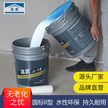 Gao Dun JS Waterproof coating inside and outside wall bathroom indoor kitchen roof pool bedroom moisture proof and mildew resistant material adhesive