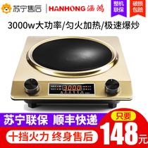 Хан Хонг вогнутая плита индукции особенное домочадца вогнутая плита высокомощная коммерчески 3500в вогнутая энергосберегающая взрывая 3000в