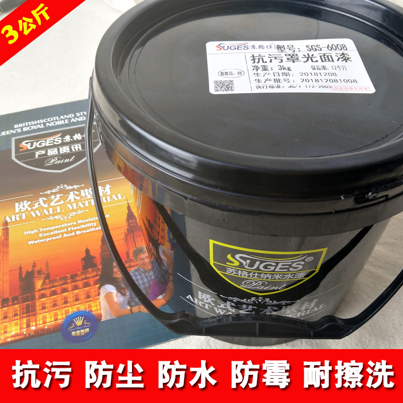Suggs water-resistant anti-fouling light oil transparent waterproof anti-fouling dust anti-scratching high hardness special paint cover paint