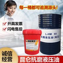 Kunlun brand No 46 anti-wear hydraulic oil Tiangong high pressure 68#18 liters excavator forklift machinery special original 200L