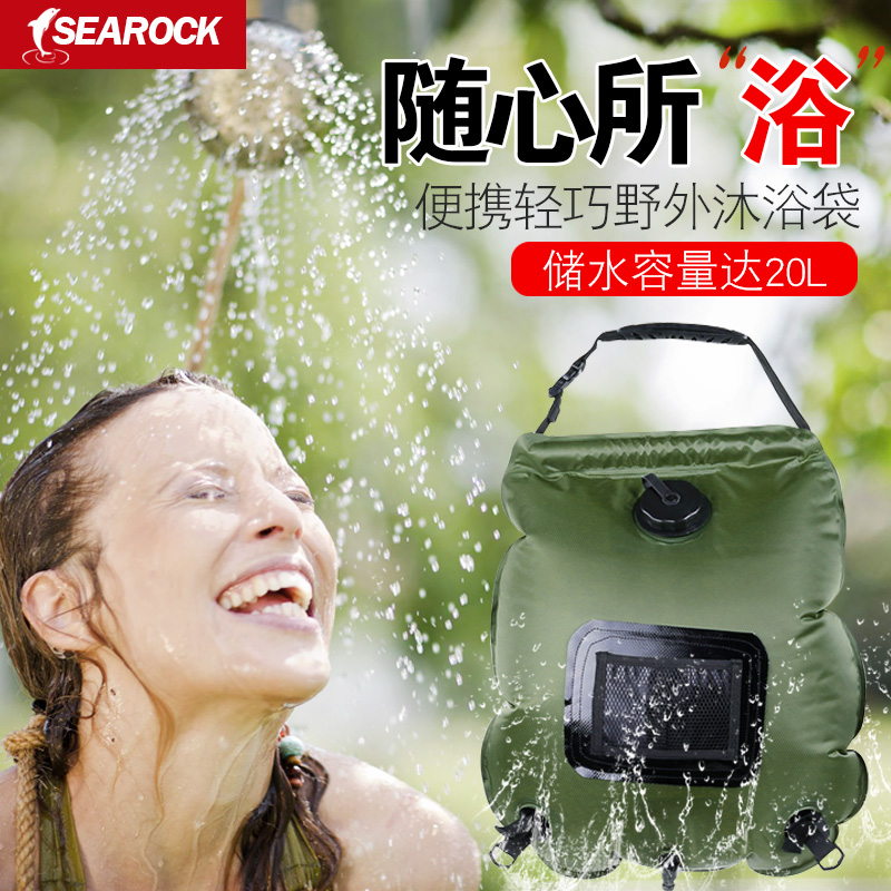 Haiyan outdoor portable solar hot water bag shower bag 20L field camping shower bag