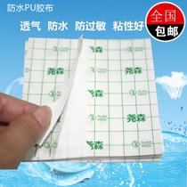Yao Sen waterproof tape Pu transparent black paste sticker bath tape anti-allergic wound care paste transdermal three-volt patch film