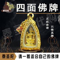 Thai Buddha brand open light four-sided Buddha pendant to help the cause of wealth wealth family security