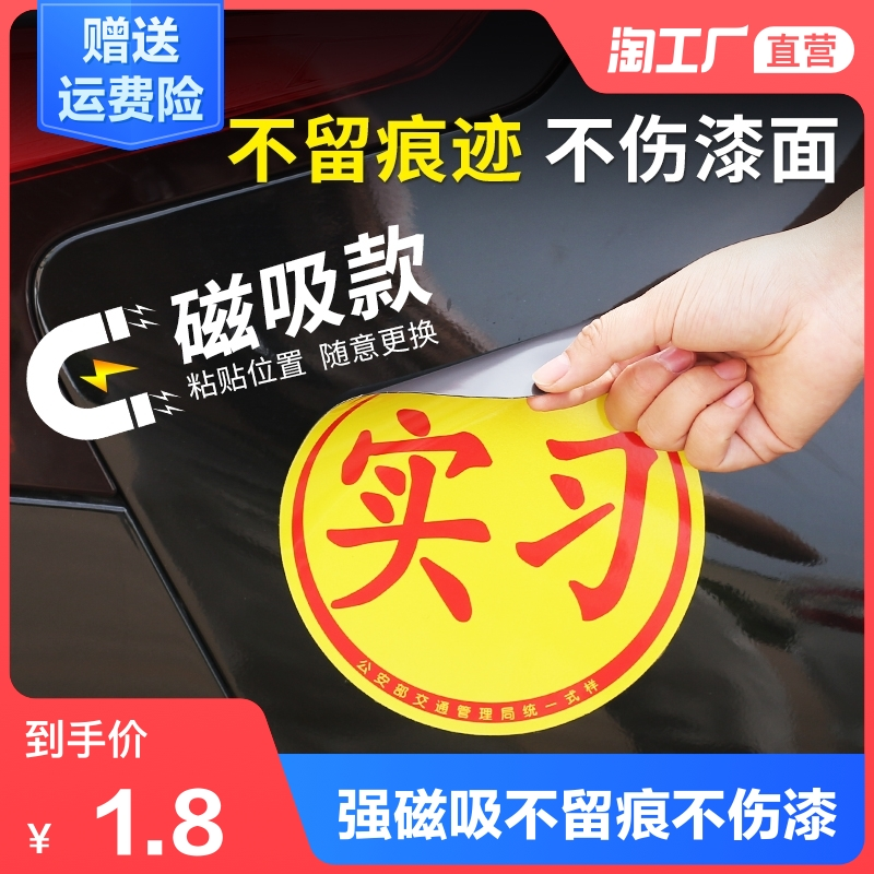 Intern car sticker magnetic suction female driver novice road creative sign car sticker magnetic car with scratches to block