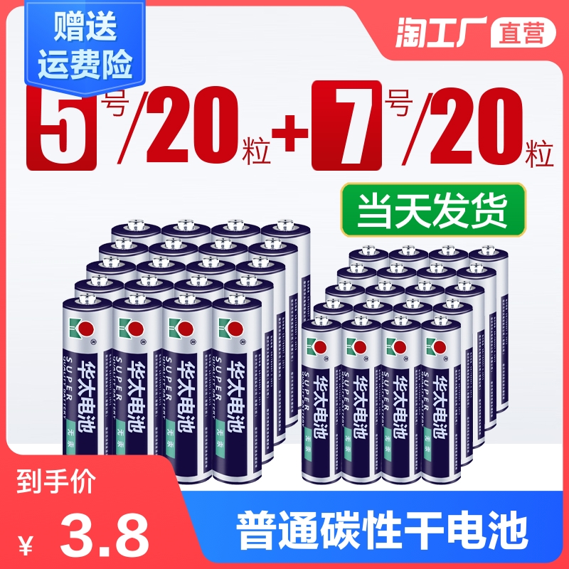 Five No 5 dry battery Seven No 7 40 ordinary carbon combination 1 5v childrens toys special remote control air conditioning