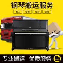 Beijing Piano Tuning Door Service triangle Piano tuning piano handling tuning lawyer to move piano master