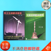 English-Chinese legal Translation Course + Chinese-English legal translation Course Sun Wanbiao full set of 2 copies