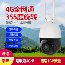 Full netcom 4G WiFi surveillance camera outdoor waterproof remote HD site Orchard Farm plug-in integrated