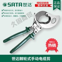 TX Wanda Tool Ratchet manual cable shear Cable Clamp Disconnected pliers Electrician Scissors 72511 72512