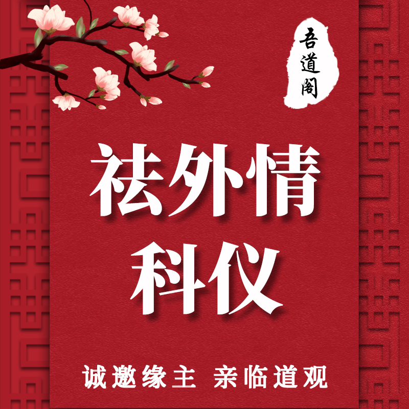 Dissolve peach blossoms to change heart to break up compound to save love feelings of marriage and art spell spell