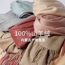 Xia sheep scarf Female autumn winter pure mountain cashmere scarf thickened 100% cashmere pure color large shawl water corrugated plain