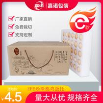 Earth egg box 100 egg collection box shock-proof anti-falling eggs foam box transport anti-fall D