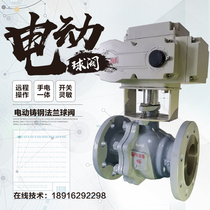 Q941F electric ball valve high temperature steam ratio adjustment cut-off valve 220V stainless steel cast steel flange DN100