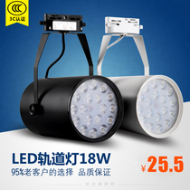 Leod LED track lamp 18w suction top light loading lamp clothing shop Background Wall Showroom Guide Rail lamp