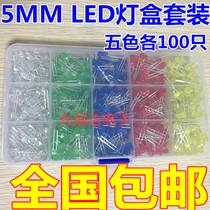 F5 5mm LED LED box light emitting tube 500 only per color 100 5 colors total 500PCs