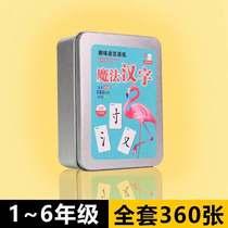 Магический Китайский Персонаж полный набор радикальных орфографических карт 3000 игровых карт для родителей и детей