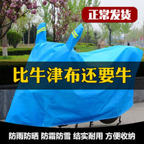 Electric car rain cover Motorcycle clothing Battery car Sun protection heat insulation Waterproof Emma dust cover rain cover cloth Car cover