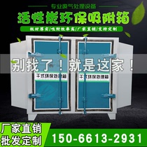 Activated carbon Environmental Protection box exhaust gas treatment equipment activated carbon adsorption treatment box paint mist filtration equipment environmental protection equipment