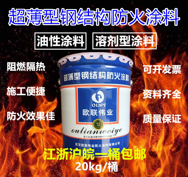 Europa ultra-thin steel structure fire protection coating indoor and outdoor expansion type fire paint oily fire protection paint 20kg