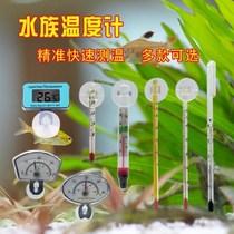 观赏鱼用缸外粘贴型温度表挂式测水温温控计贴片式温度器水下淡水
