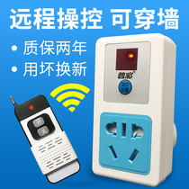 Paya Remote Switch 220v household pump can penetrate the wall plug-remote wireless intelligent power conversion socket