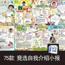 75 hand-copied tabloid template primary school students brigade committee election self-introduction class cadres pull vote word posters