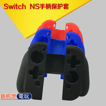 SWITCH game classic handle silicone sleeve switch pro silicone protective case NS handle case
