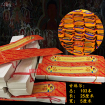 German version of the Tibetan Sutra Ganjur red letter length 25cm width 5cm103 This volume contains tibetan offerings in yellow gauze packaging