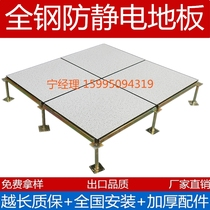 All-steel PVC surface anti-static floor 600 600 machine room national standard activity elevated ceramic purification 30 control room