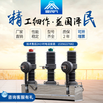 ZW32-12 630 1250 outdoor column switch high-voltage vacuum circuit breaker 10KV manual stainless steel