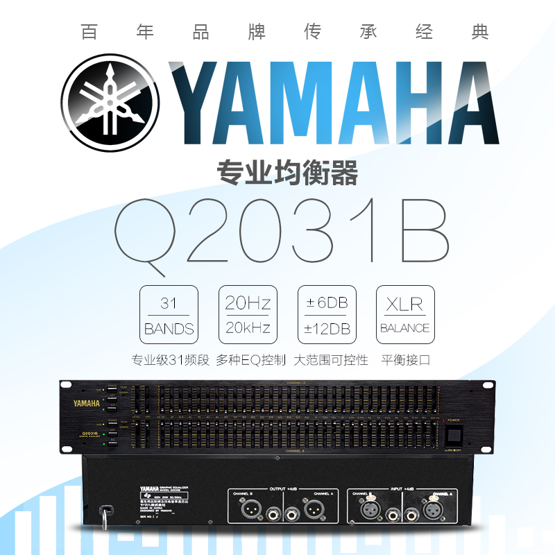 Yamaha/Yamaha Q2031B Equalizer Dual 31 Sections Professional Stage Household Audio Equalizer