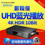 Kaibol Q10 Plus Blu-ray HDD Player 4K UHD HD Player HDR Blu-ray Navigation NAS