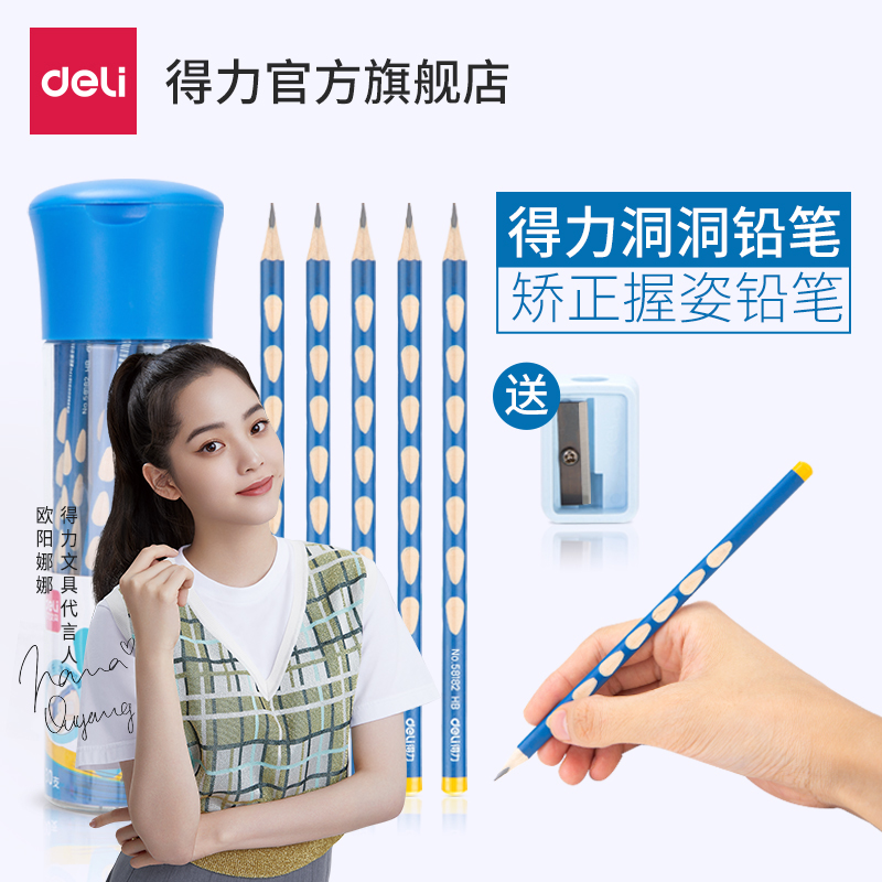The first and second grade examination of childrens pencil kindergarten pencil beginners with the special pencil HB triangular pole hole hole pen for elementary school students pencil correction and grasping position