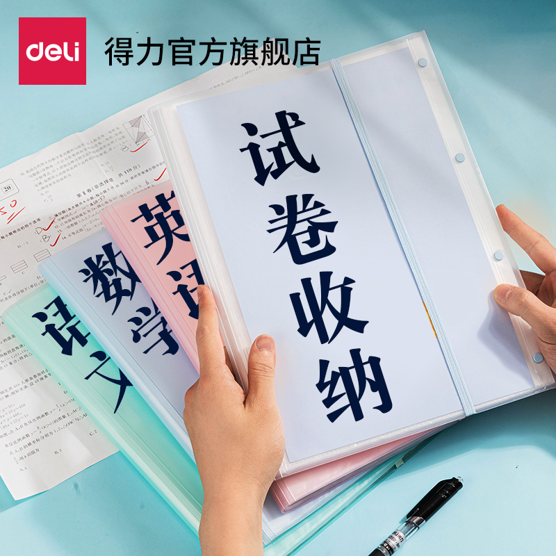 The A3 test paper contains bags of students classification paper book multi-layer folder information book 72478 transparent students with examination materials to organize the large-packed test paper sub-artifact finishing book