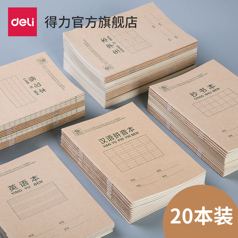 Power stationery field grid homework this Chinese pinyin native character English book counting this primary school students this unified version of the third-line 36K homework arithmetic for the text kindergarten 1-2 grade exercises