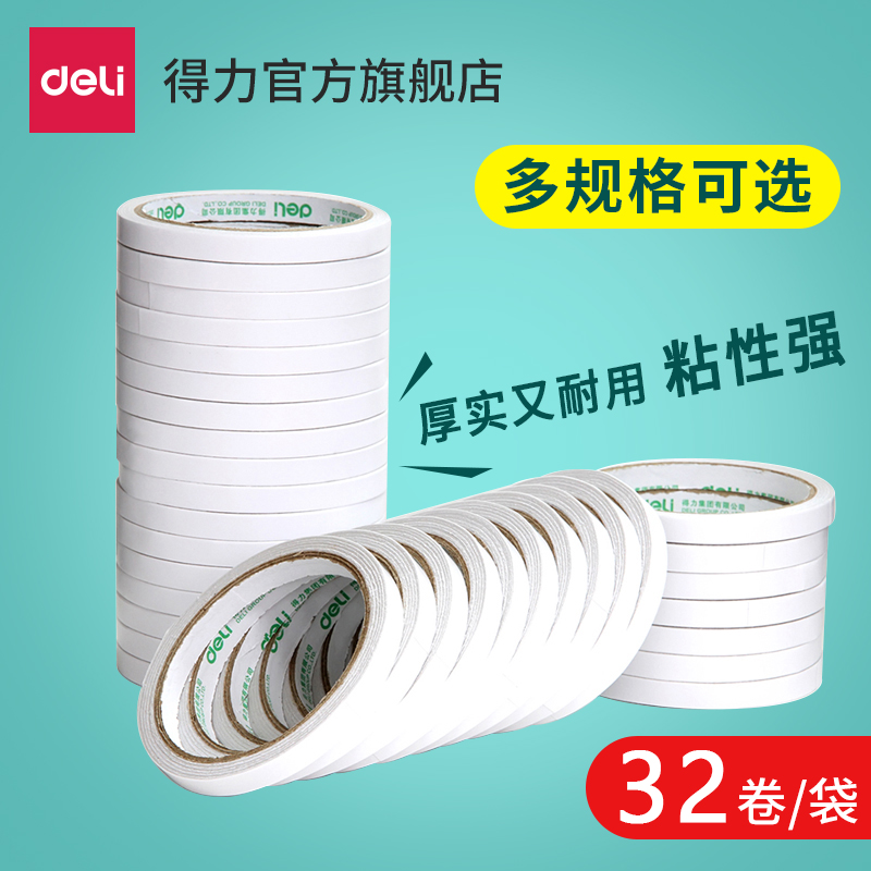 Power 30400 double-sided glue two-sided rubber paper double-sided wide tape wholesale strong fixed stationery office supplies students with handmade cotton paper hand tear not leave marks thin transparent high stick
