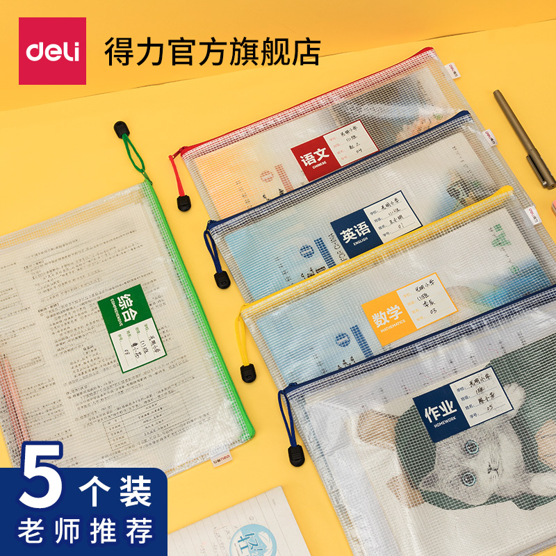 Power subject classification file bag double-layer transparent subject zipper bag large-capacity A4 loaded language mathematics students with mesh folder classification information bag 33124
