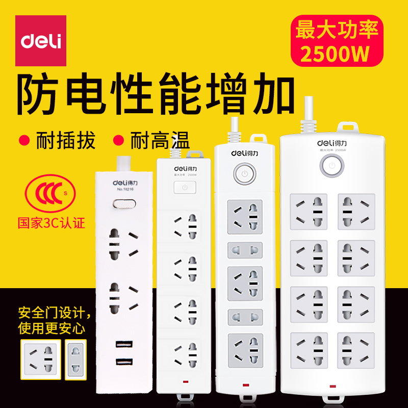 Deli new GB wiring board Household power sockets Strip plugs Converters Tow boards multi specifications