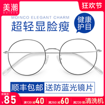 Myopia glasses can be equipped with a degree plus astigmatism Korean version tide red net big face round face thin eyes box men