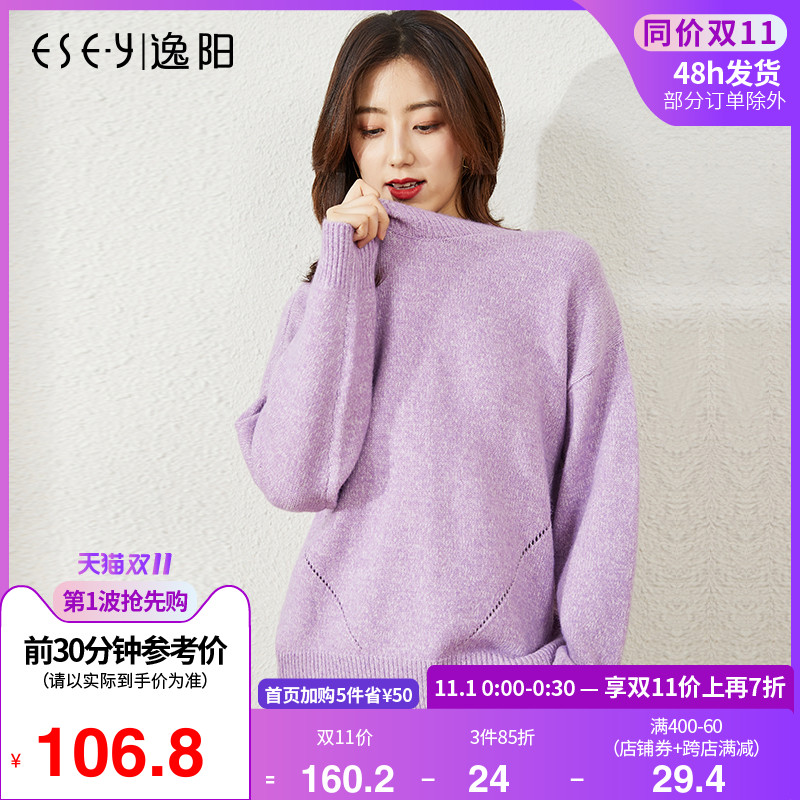 Yiyang autumn and winter new round-neck sweater female purple hundred with solid color top thick bottom shirt Korean version of the 4707