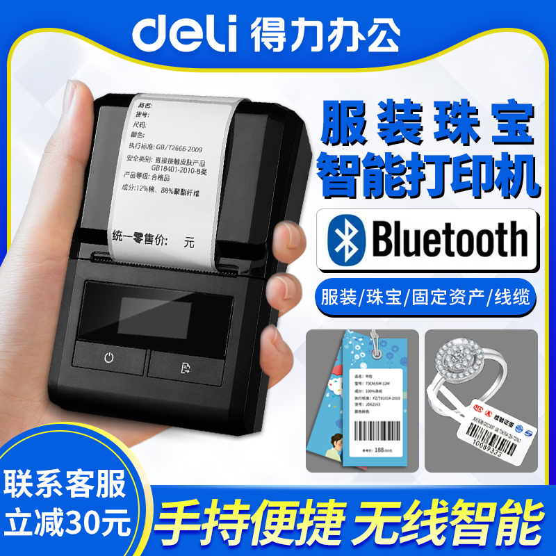 The DL286D label printer is listed jewelry thermal paper sticker self-adhesive mini small wireless charging portable Bluetooth mobile smart handheld fixed asset barcode