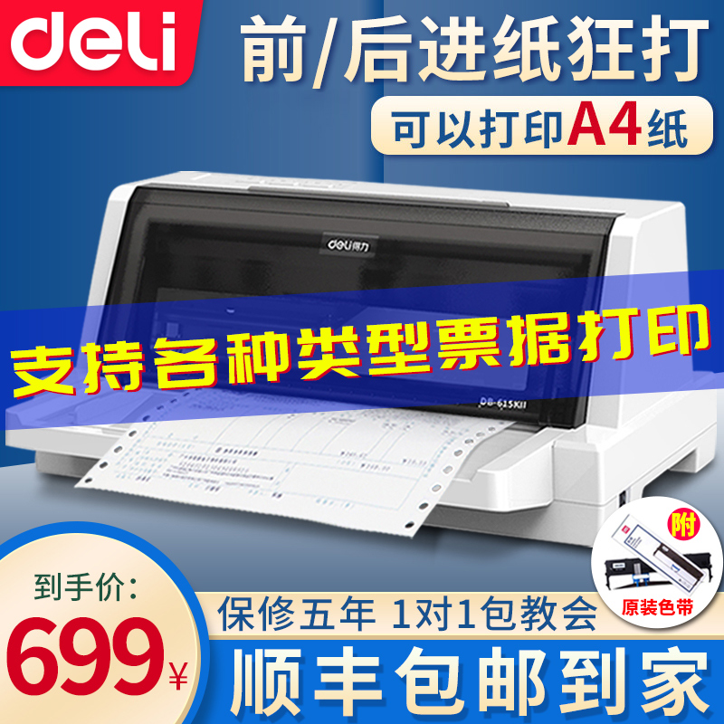 Effective needle printer with open tax ticket special 620K new bill VAT invoice 600K office invoicing triple library delivery note receipt flat push 24-pin pinhole printer