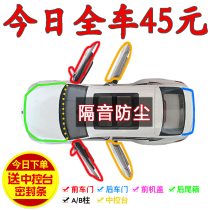 Modern lead Lang Moved Yueyue special all-car door soundproof seal strip dust bar modification accessories.