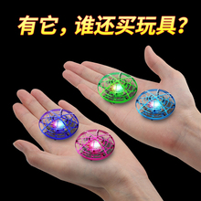 UFO sensor aircraft intelligent suspended flying saucer children gesture remote control plane toy ball UAV boy